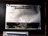 Toryu160201
