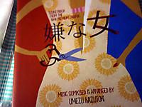 Iyanaonna160411