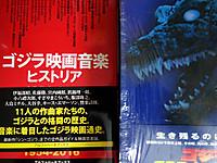 Godzilla161007