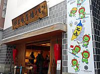 Yawataya2017b