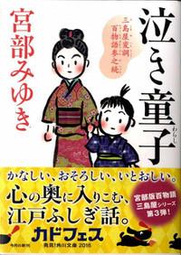 Nakiwarashi170413
