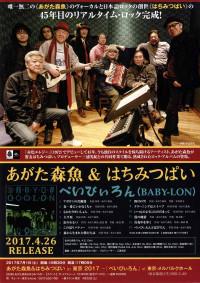 Babylon170430