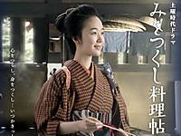 Miotsukushi170513