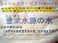 Toyosaka170512