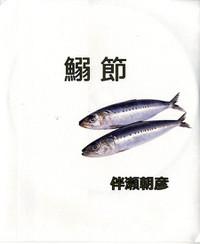 Iwashi161114