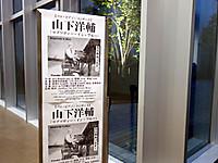 Yamashita170819