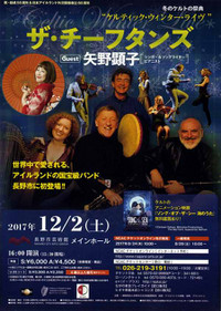 Chieftains171202