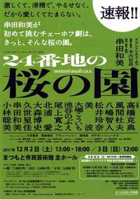 Sakuranosono170802
