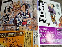 Tsubaki171125
