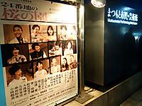 Sakuranosono171202