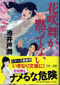 Hanazakimai17213