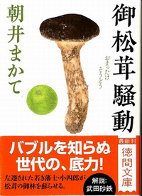 Omatsutake180206
