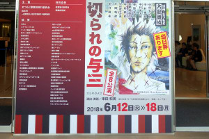Kirarenoyosa180616