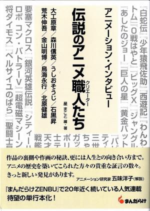 Densetsu180622