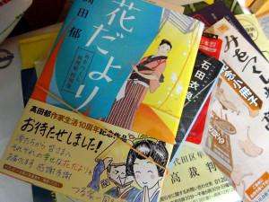 Miotsukushi180916