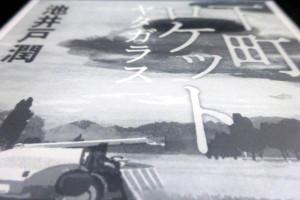 Yatagarasu181009