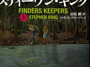Finderskeepers181212