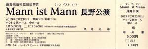 Mannistmannnagano