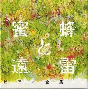 Hachimitsu