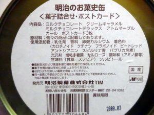 Meiji190323b_1