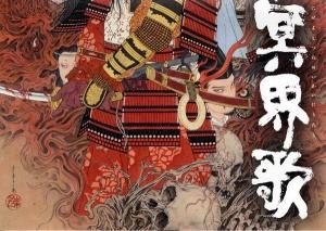 Niseyoshitsune190420b
