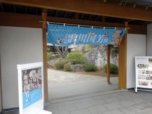Utagawa190414