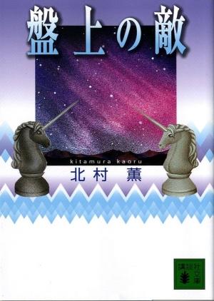 Banjonoteki201222