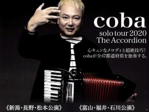 Coba_tour2020