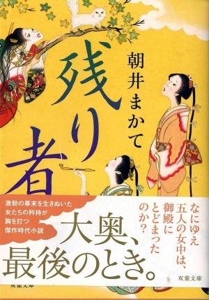 Nokorimono200415