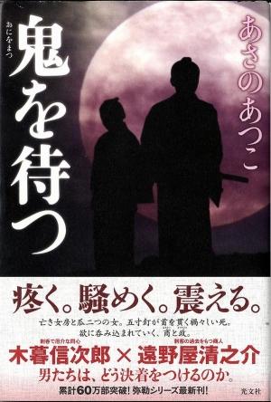 Oniwomatsu200226