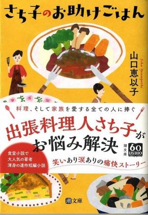 Sachiko200715