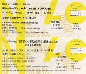 Ticket191017