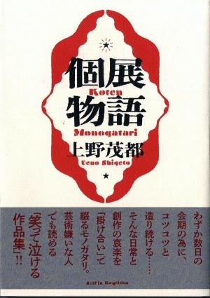 Uenoshigeto210302