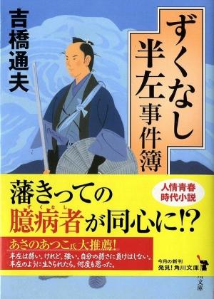 Zukunashi200115
